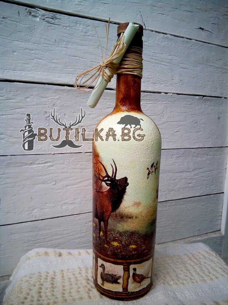 Подарък за рожден ден на ловец - бутилка с надпис