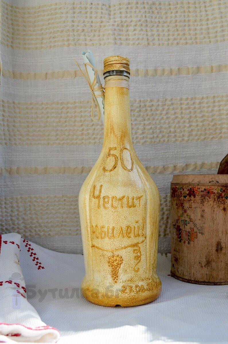 Бутилка подарък за юбилей 50 години със свитък за пожелание