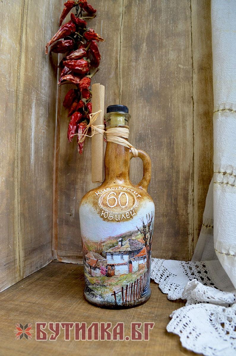 бутилка с дръжка за юбилей