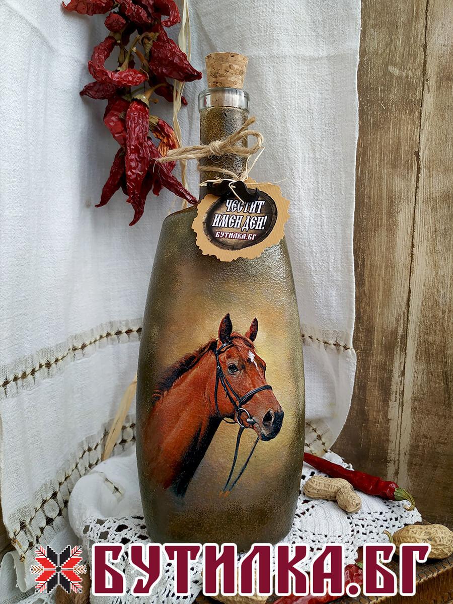 Бутилка с коне подарък за Тодоровден