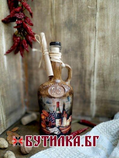 бутилка подарък за сребърна сватба