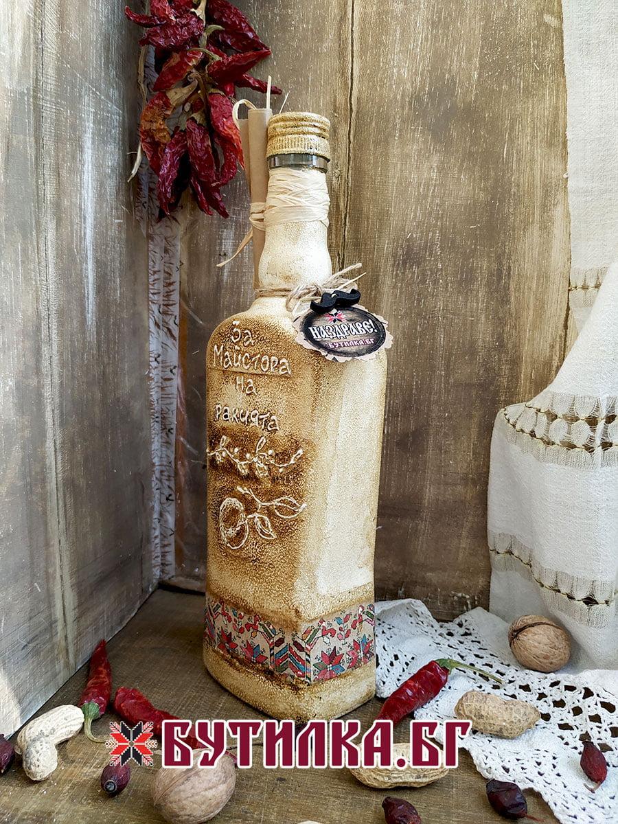 кайсиева ракия- бутилка