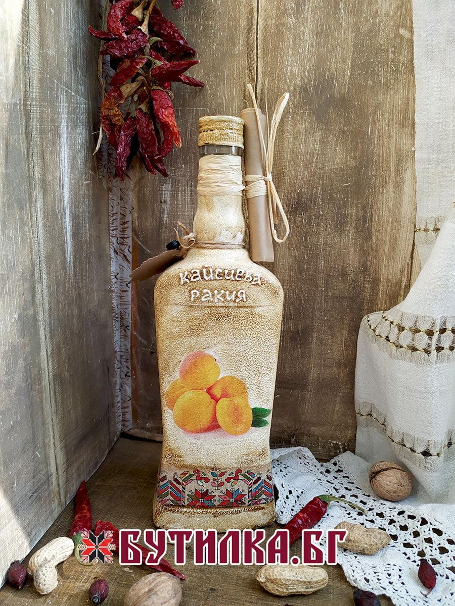 бутилка за кайсиева ракия