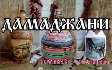 Дамаджани
