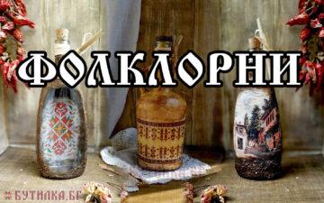 Фолклорни пидаръци
