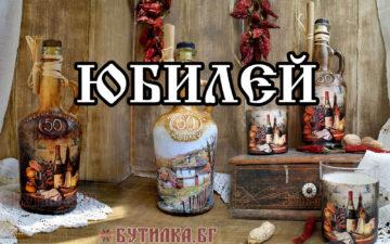 Подаръци и бутилки за юбилей